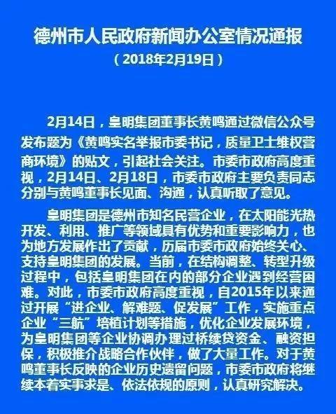 """企业家黄鸣实名举报市委书记 官方称""""已见面沟通"""""""