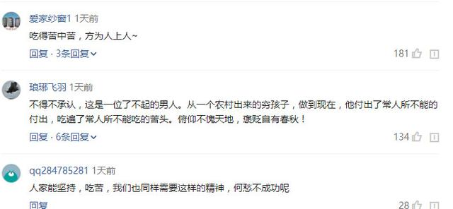 为什么你不能成为刘强东这样的人,原因是缺少了这三样特质?