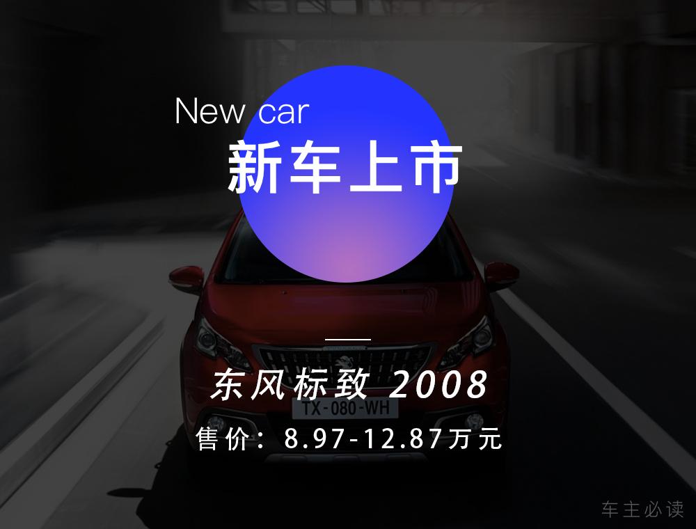 新车2008