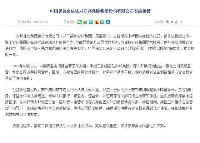 重磅!安邦集团被保监会依法接管 吴小晖被公诉
