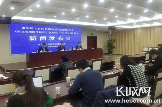 """河北省战略性新兴产业发展三年行动计划》 架构""""1+10+3""""体系 到2020年1 广州水族资讯 花地湾水族批发市场 第2张"""