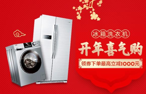 春节返程特产多到装不下?苏宁热销大容量冰箱