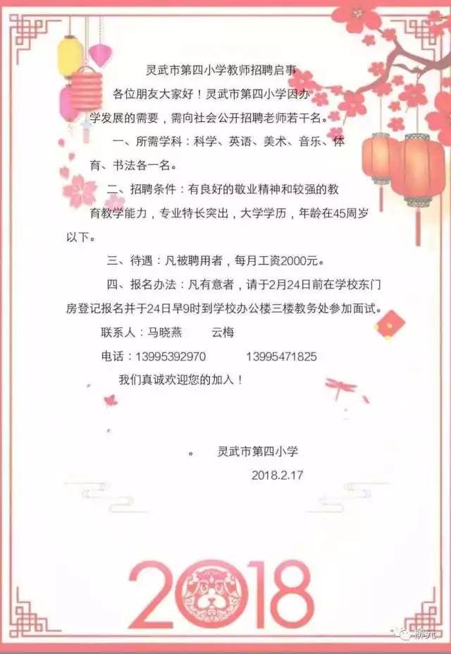 【新消息】宁夏这8所学校招聘62名教师抓紧报名