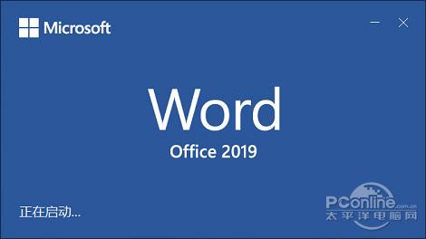 抢先用Office 2019