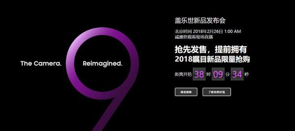 三星S9国行版26日首发 还有免单机会!