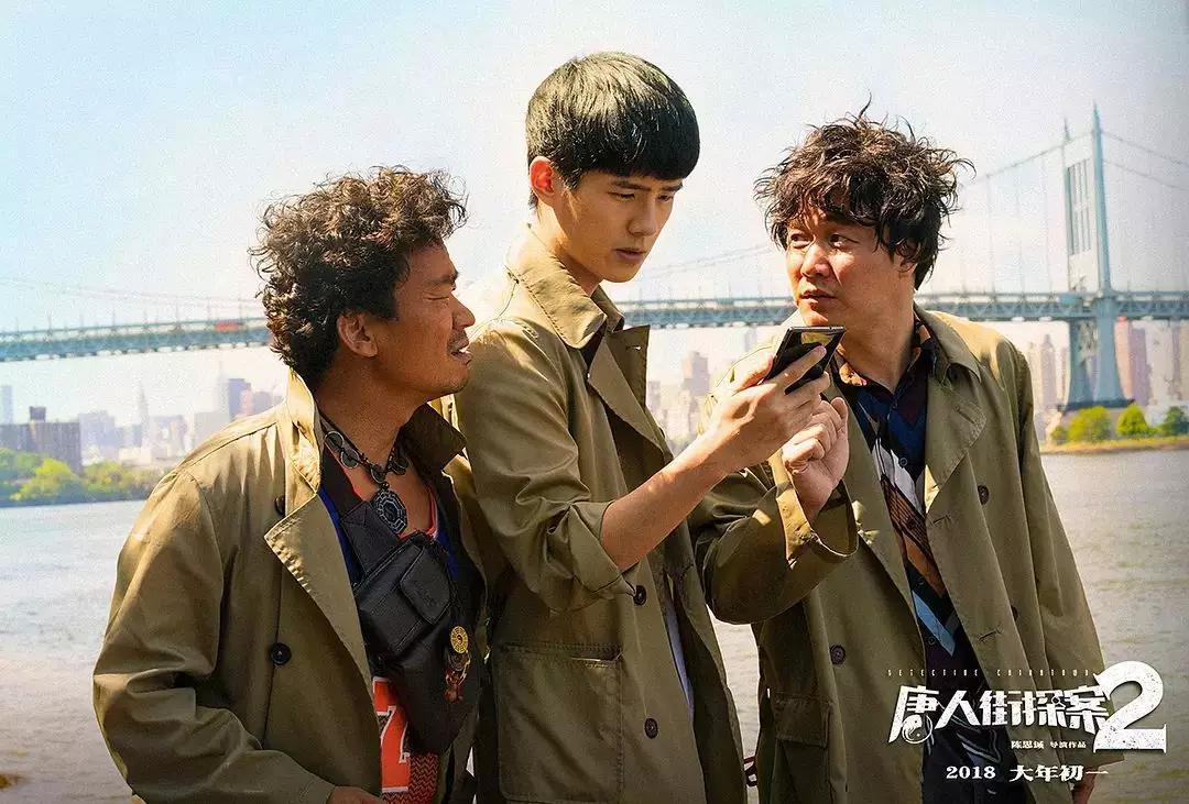 《唐人街探案2》为什么会成为春节档票房冠军