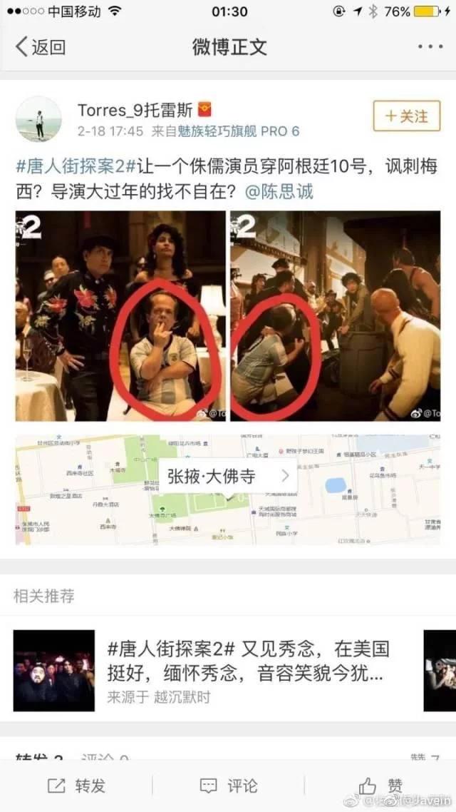 《唐人街探案》官方:编剧言论不当,已道歉