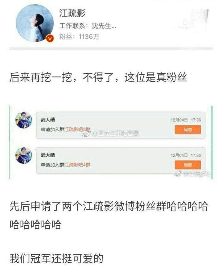 武大靖自曝追女神加入粉丝团两被拒 夺金后获她芳心