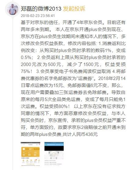 """京东PLUS会员""""变卦""""遭大量网友投诉 官方终于回应"""