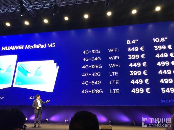 华为MediaPad M5发布 手游拍档办公神器!