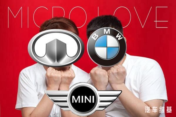 长城宝马终喜结连理,首个项目为MINI品牌纯电动汽车