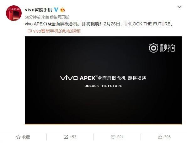 vivo真全面屏概念机APEX 26日即将揭晓
