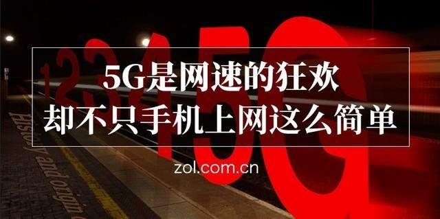 5G是网速的狂欢 却不只手机上网这么简单