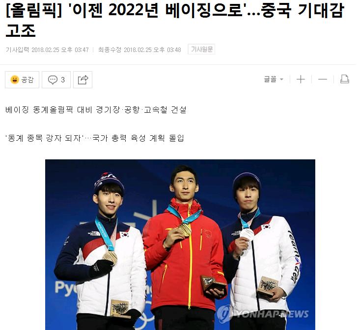 韩媒总结中国冬奥表现:在平昌只是练兵 4年后将爆发