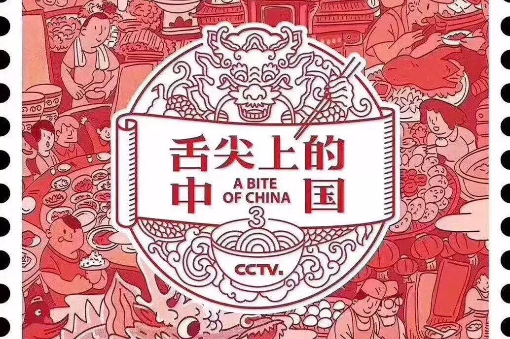 为中华民族新春佳节传统团圆饭的餐桌添酒加菜的同时,浓稠了年味儿和