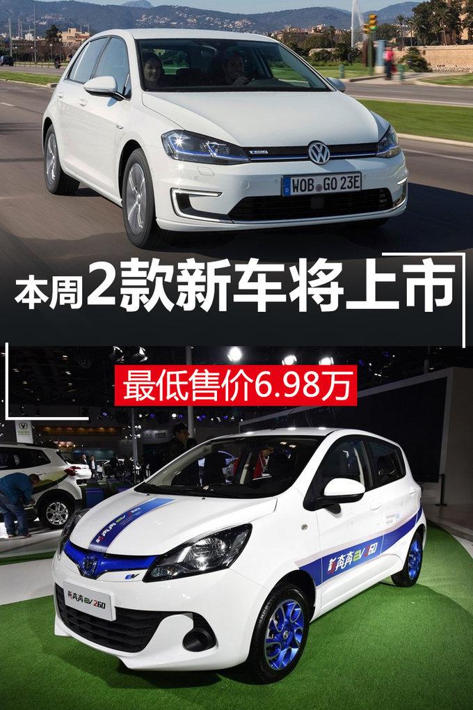 2款全新车型将于本周上市 最低售价仅6.98万元-图1