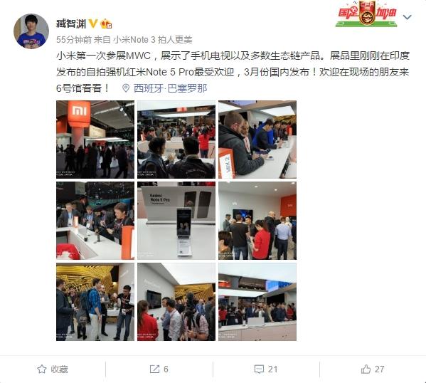 红米Note 5国行发布日期确定 相机有惊喜