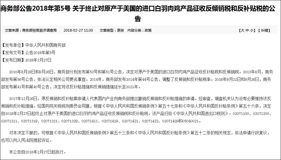商务部公告截图-中国提前终止对美国肉鸡双反 主动解决长期争端