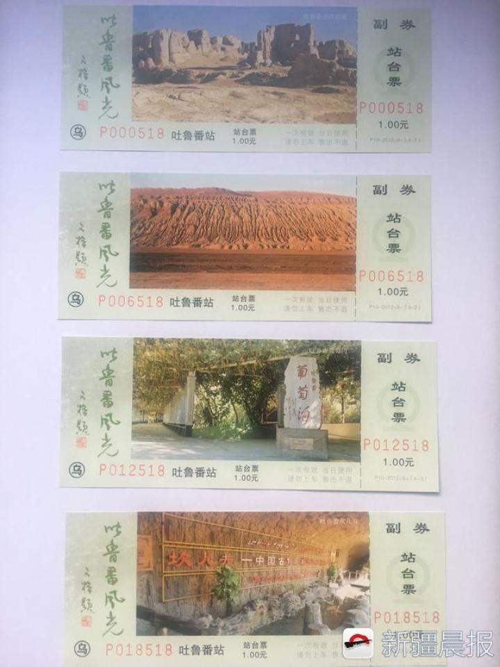 他18年为新疆铁路设计站台票300枚,有几枚承载了你的离别?