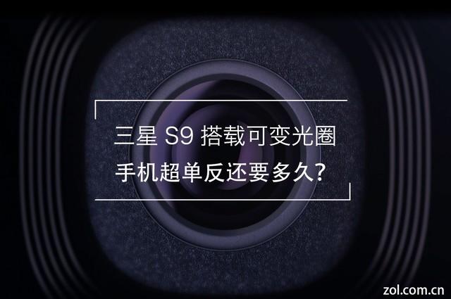三星S9搭载可变光圈 手机超单反还要多久