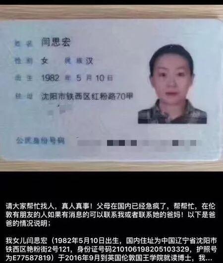 紧急寻人!24小时内2名中国学生在英失联,使馆、警方已介入