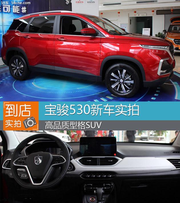 高品质型格SUV——宝骏530新车到店实拍