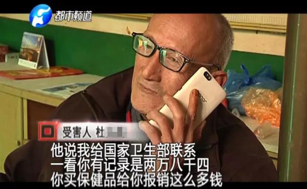 """""""保健品报销""""骗局专盯老人 360手机卫士提醒鉴戒陌生来电"""