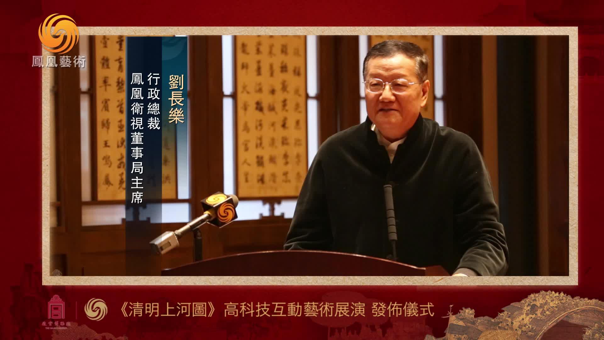 刘长乐:将移动的《清明上河图》传播世界