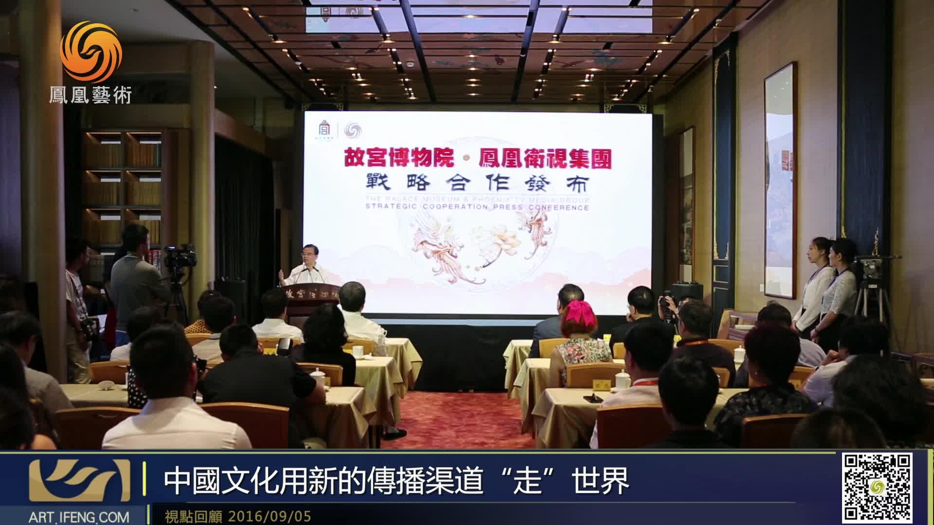 """中国文化用新的传播渠道""""走""""世界"""