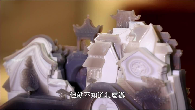 2018-03-10文化大观园 刻化万千(二)琢磨