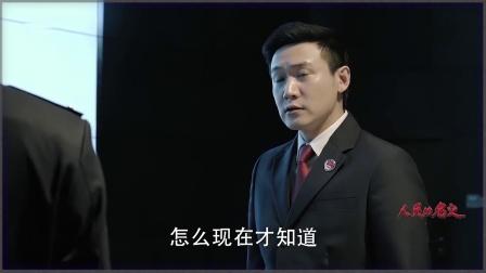 人民的名义:也只有赵东来敢这么给育良书记都怕的人说话了!