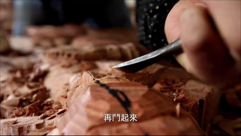 2018-03-03文化大观园 刻化万千(一)东阳木雕