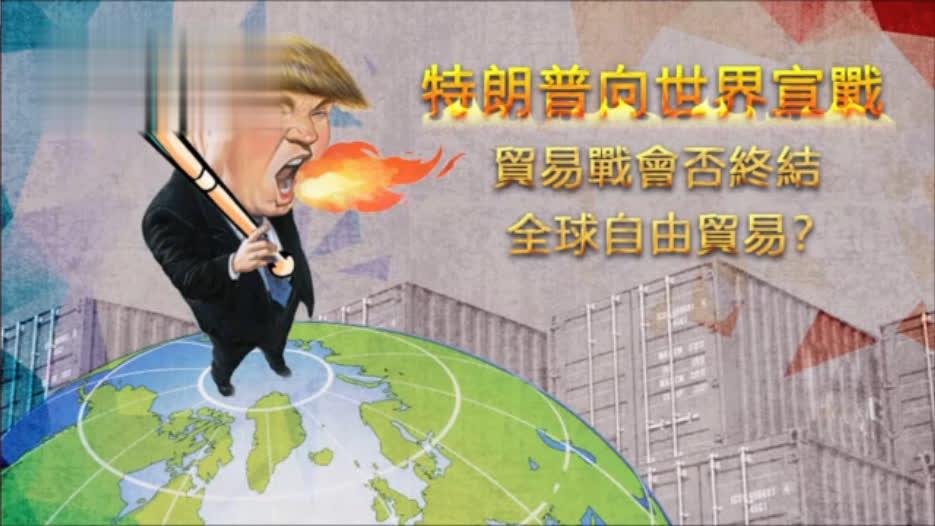 特朗普向世界宣战 贸易战会否终结全球自由贸易?