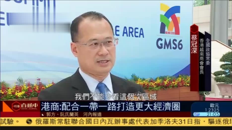 大湄公河峰会通过三个重要文件 港商:配合一带一路打造更大经济圈