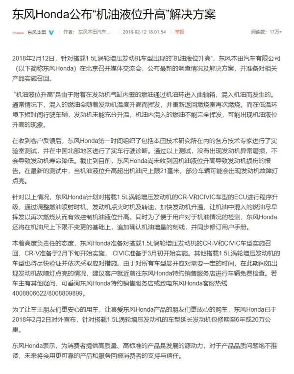 CR-V/思域1.5T机油增多:东风本田遭质检总局约谈