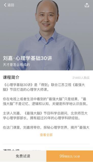 """《最强大脑》科学总顾问刘嘉入驻得到App,化身普通人的""""大脑教"""