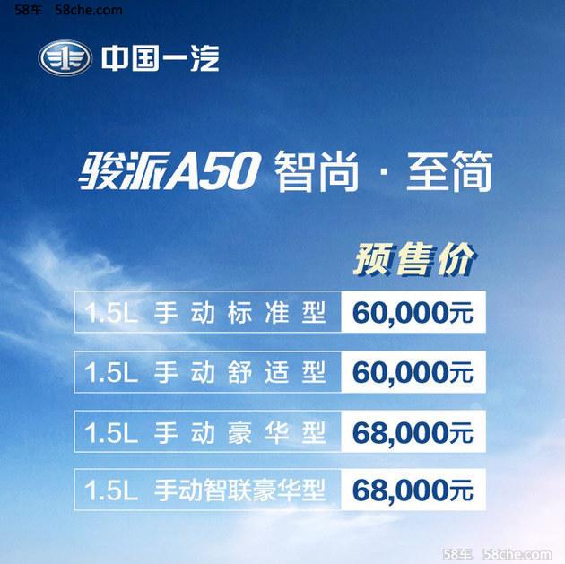 骏派A50预售价6.0-6.8万元 将于3月上市