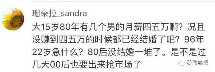 """79年""""小姑娘""""征婚帖火了:只要年入50万的帅哥 热点 热图8"""