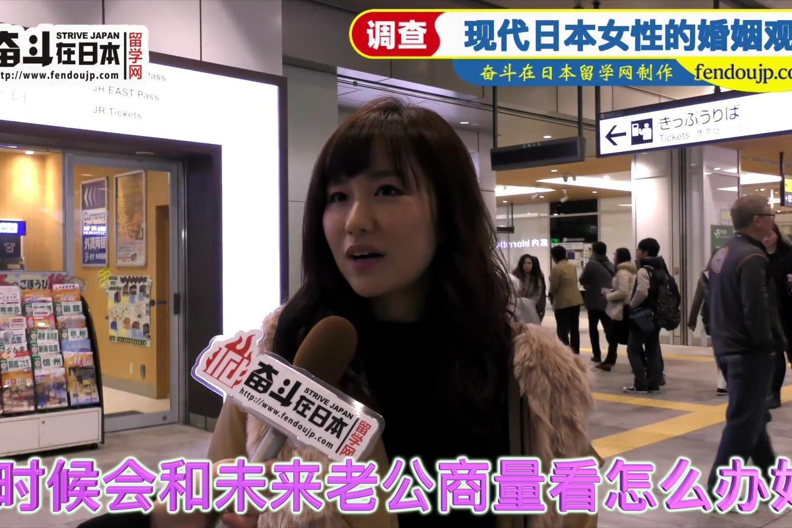 日本街访,现代日本女性的婚姻观念是怎样的呢?