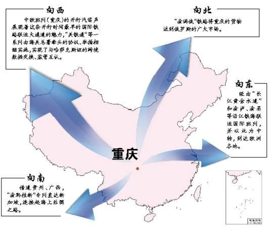 持重庆加快建设内陆国际物流枢纽和口岸高地