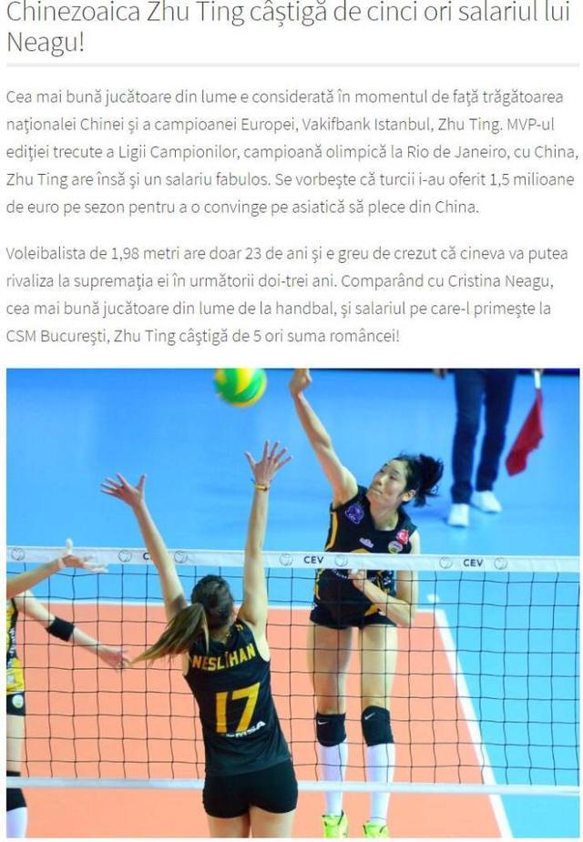 罗马尼亚媒体为欧冠女排决赛造势:朱婷是未来几年无人匹敌的霸主