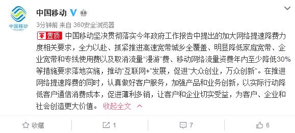 中国移动:抓紧取消流量漫游、资费降价至少30%