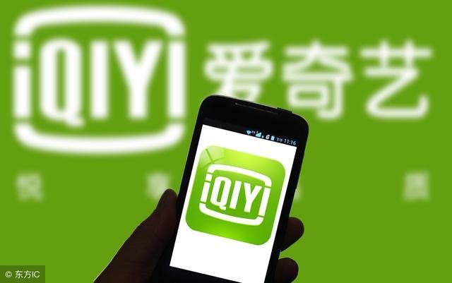 爱奇艺上市受益股:短期难赢利但肥了IP,欢瑞慈文华策集体上涨