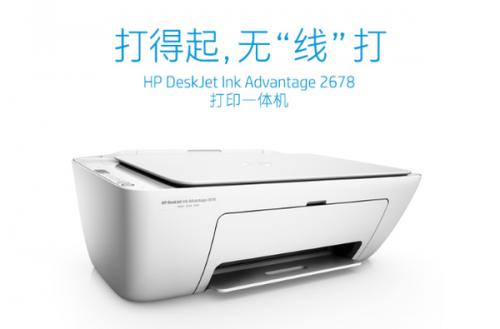 赶上苏宁惠普超品日 商务台机打印机任性换!