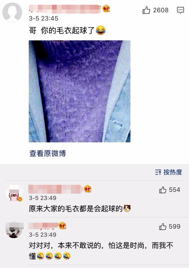 鹿晗毛衣被吐槽起球 鹿晗节俭成性粉丝却辟谣称这是时尚?