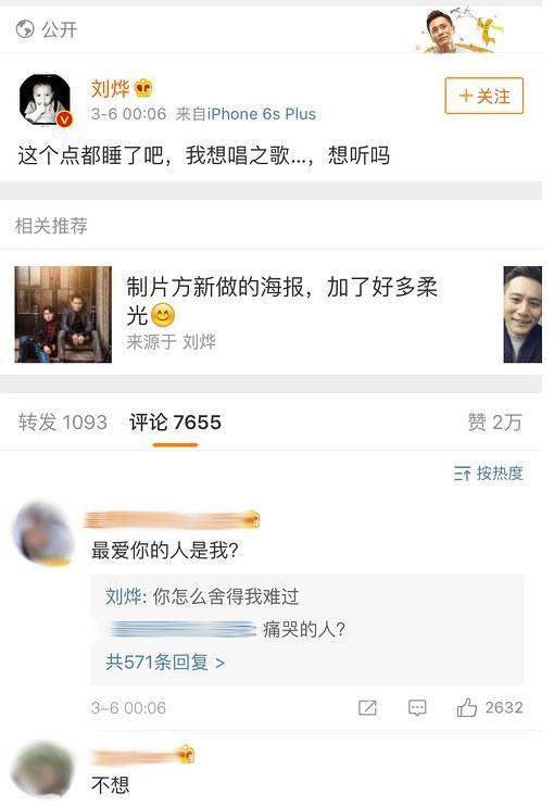 """刘烨新剧演绎""""老直男"""" 却被吐槽:演什么都一样"""