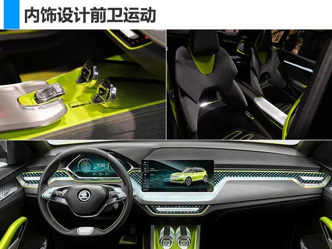 酷炫又环保的小型SUV 斯柯达VISION X概念车首发-图5