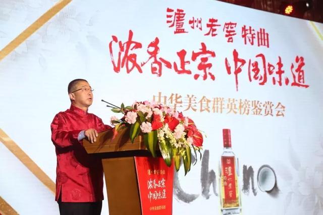 """泸州老窖特曲声称自己为""""正宗中国味道"""" 你怎么看?"""