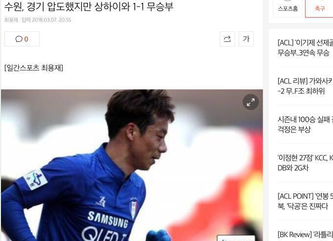 申花逼平水原 韩媒质疑点球判罚:裁判帮中国球队