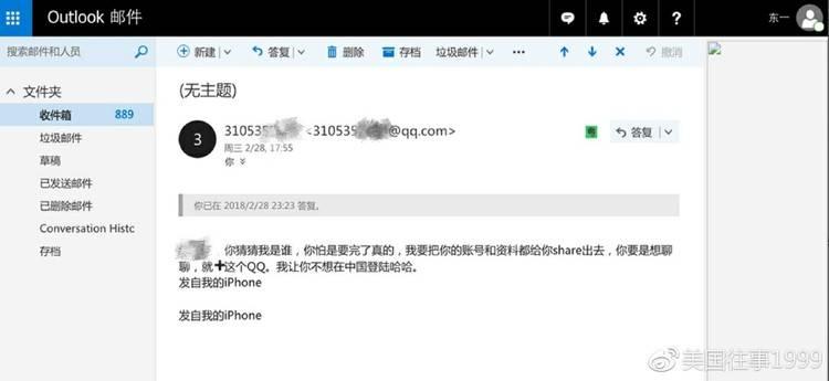苹果回应客服窃取具体是什么情况